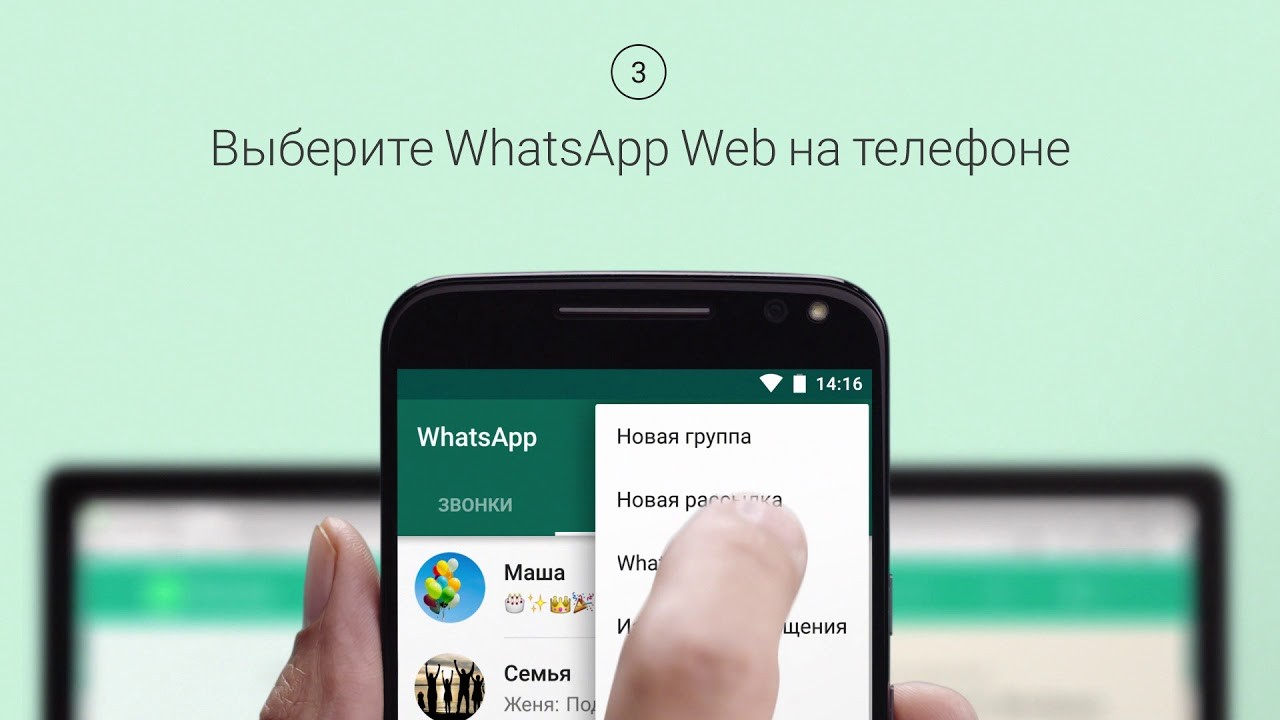 WhatsApp Web для компьютера
